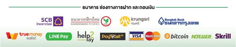 ช่องทางการฝากถอนเงิน 1xBet Thailand ที่มีมากกว่า 10 ช่องทาง