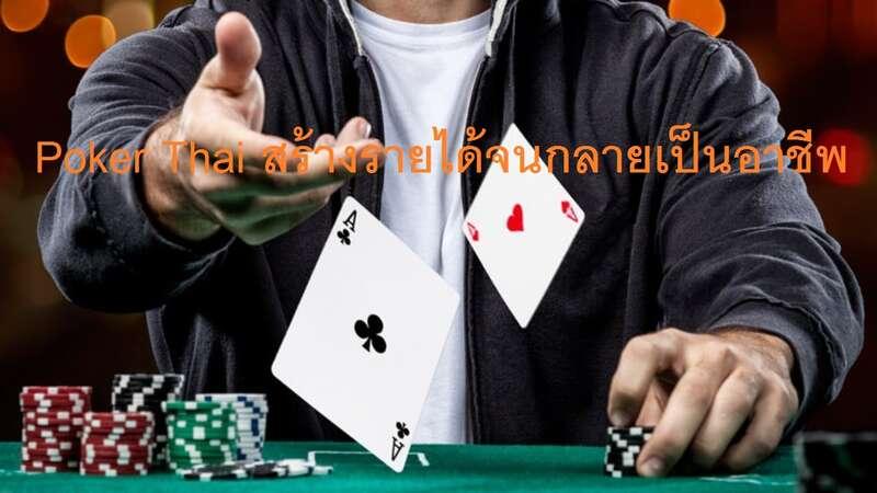 Poker Thai สร้างรายได้จนกลายเป็นอาชีพ